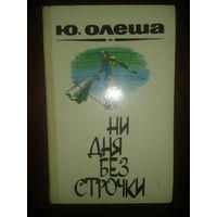 """Ю.Олеша """"Ни дня без строчки"""" (Три толстяка)"""