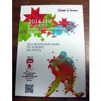 2014 Чемпионат Мира по хоккею (официальная программа)