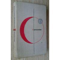 Антология. Библиотека современной фантастики. Т. 25
