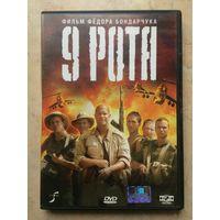DVD 9 РОТА (ЛИЦЕНЗИЯ)