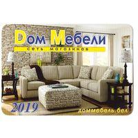 Календарь карманный 2019 год Дом Мебели. Возможен обмен