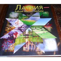 """Книга """"Латвия - какой мы ее любим"""""""
