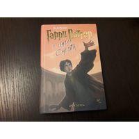 Гарри поттер и дары смерти в переводе росмэн