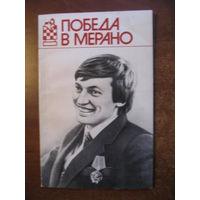 Победа в Мерано. Матч на первенство мира по шахматам , октябрь-ноябрь, 1981г.