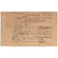 Расписка о получении денег из сберегательной кассы,1912