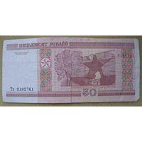 50 рублей серии Тх 2182761