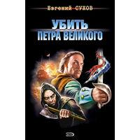 Убить Петра Великого Евгений Сухов