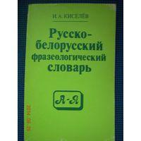 Русско-белорусский фразеологический словарь.