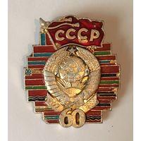 Значок. 60 лет СССР. 1922-1982 г. (размер 35х42 мм)