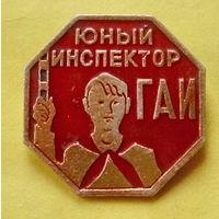 Юный инспектор ГАИ. 857.