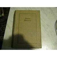 """Эмиль Верхарн""""Лирика.Поэмы""""760с тр.1935год."""
