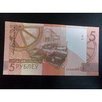 5 рублей 2009 года  серия ХХ с окантовкой UNC
