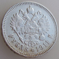 Россия, 1 рубль 1911 года, ЭБ, Биткин #65 (R), серебро 900 пробы, тираж 129 011