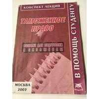 Таможенное право Пособие Москва 2003 г  117 стр