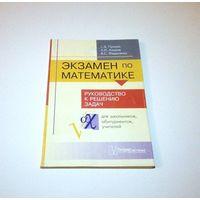 Экзамен по математике. Руководство к решению задач. Авторы: С.В. Процко и др. 2001 г. 208 страниц.