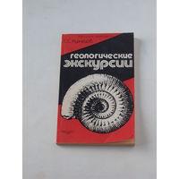 Геологические экскурсии. С.С.Кузнецов. М: Недра, 1978 (библиотечная)