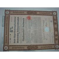 Акция Облигация Германия Третий рейх 500 голдмарок 1927 41