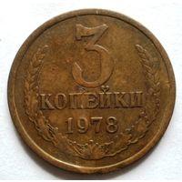 3 копейки 1978