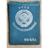 Удостоверение сотрудника НКВД. 1941 г.