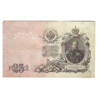 25 рублей 1909 г. (упр. Коншин)