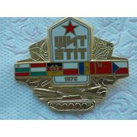 Знак  ученья щит 1972 г.