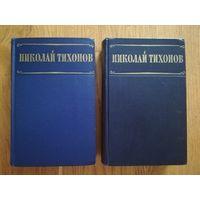 1955. Николай Тихонов. Избранные произведения в двух томах.