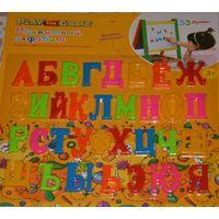 Магнитный алфавит, 33 буквы