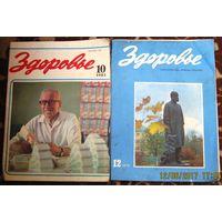 """Журналы """"Здоровье"""" 1975 и 1981 г."""