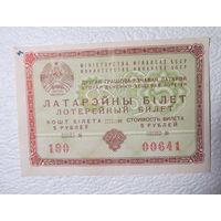 Лотерейный билет денежно-вещевой лотереи БССР,1958г.,No190,серия 00641