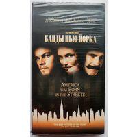 "Видео кассета фильм "" Банды Нью Йорка ""."
