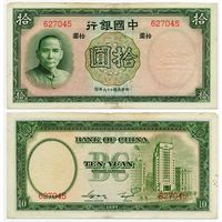 Китай. 10 юаней (образца 1937 года, P81)