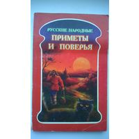 Русские народные приметы и поверья