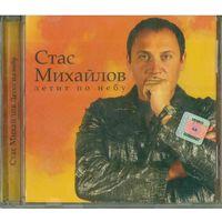 CD Стас Михайлов - Летит По Небу (2007)