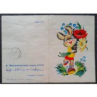 Зарубин В. Телеграмма 1979 г. Подписана