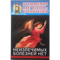 Откровения Ангелов-Хранителей: Неизлечимых болезней нет