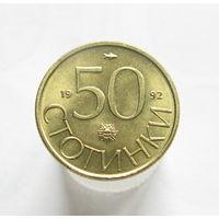 Болгария 50 стотинок 1992