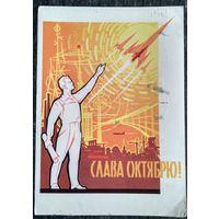 Ряховский Ю. Слава Октябрю. 1962 г. ПК прошла почту.