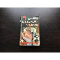 """Николай Леонов. """"Нарко-мафия""""."""