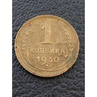 1 копейка 1930   \ 3 \