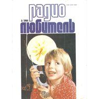 """Журнал """"Радиолюбитель"""" #3 за 1991 г."""