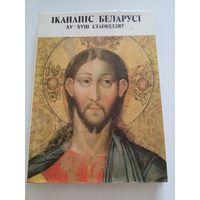 Іканапіс Беларусі 15 - 18 стагоддзяў  (Иконопись Беларуси 15 -18 веков)