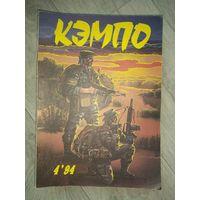 Кэмпо 4-1994