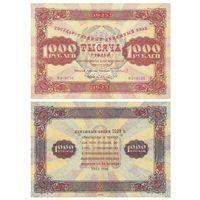 [КОПИЯ] 1000 рублей 1923г.