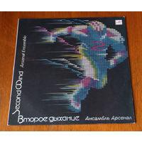 "Arsenal ""Second Wind"" LP, 1986"