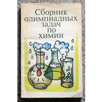 Сборник олимпиадных задач по химии.