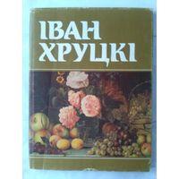 Іван Хруцкі. 1810-1885 гг. (Альбом-каталог).