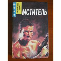 Мститель, Смерть мафиози, Все на одного, Имя убийцы. РАСПРОДАЖА! КНИГА - 2 рубля!