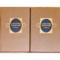 А. А. Бестужев-Марлинский. Сочинения в 2-х томах.. указана цена за 1 том.