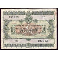 Облигация 1955 год 100 Рублей