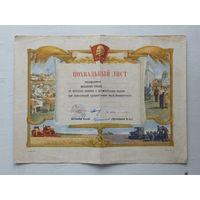 Похвальный лист школа Кастуся Калиновского 1962 г